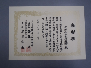 画像:第11回交通事故防止運動で表彰されました。1