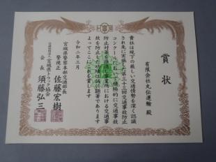 画像:第33回交通事故防止コンクールにおいて賞状を頂きました。1